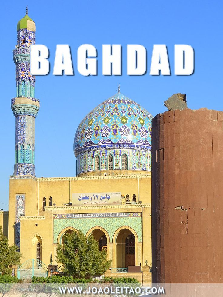 Visit Iraq - 25 Amazing places possible to Travel in 2016-2017