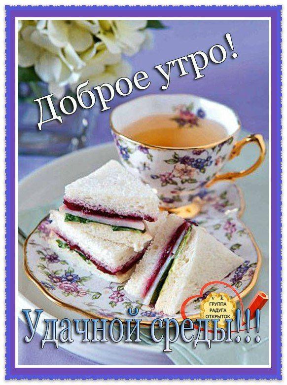 Мая, картинка доброе утро среда с бутербродом