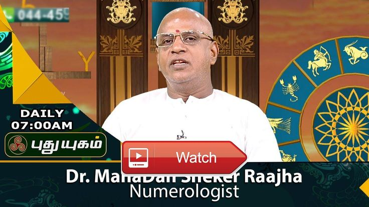 Numerology Tips Neram Nalla Neram Puthuyugam TV  Neram Nalla Neram Astrologers response to Viewers Queries A Tamil astrology show in which astrologers not only answer to the queries about your sun sign	Numerology Name Date Birth VIDEOS  http://ift.tt/2t4mQe7  	#numerology