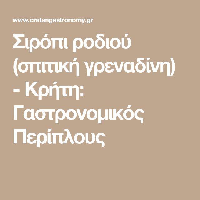 Σιρόπι ροδιού (σπιτική γρεναδίνη) - Κρήτη: Γαστρονομικός Περίπλους