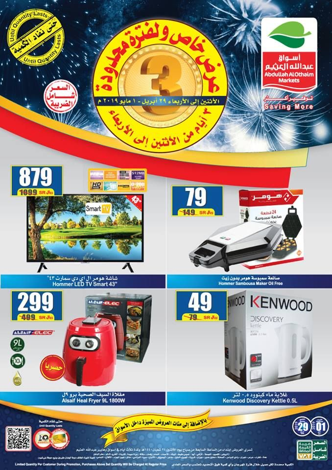 Pin By Saudi Markets Offers On عروض العثيم Graphic Card Electronic Components Kenwood