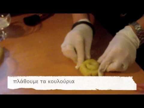 Πασχαλινά Κουλουράκια (by Taste Advisor)