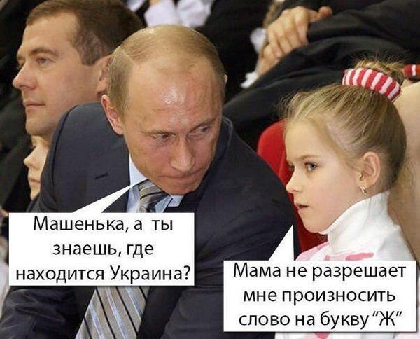 Украина картинки политика смешное, можно
