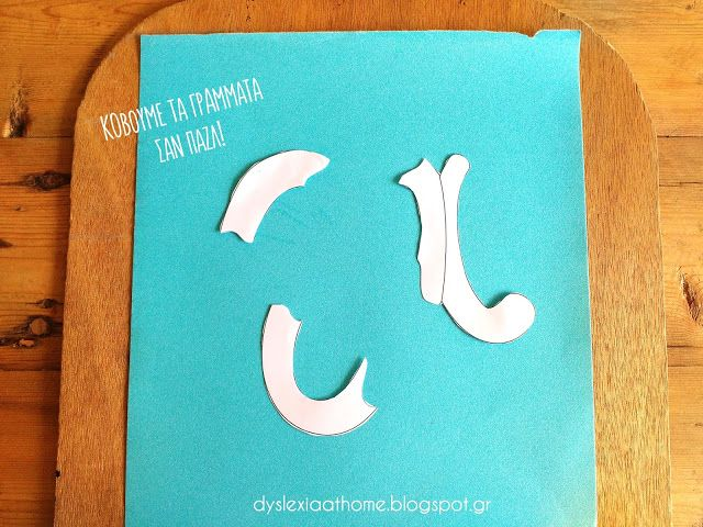 Μορφολογία γραμμάτων με παζλ γραμμάτων για παιδιά με δυσλεξία!