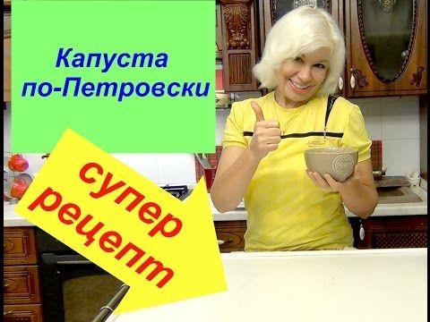 Капуста по петровски.Обалденно вкусная))) - YouTube