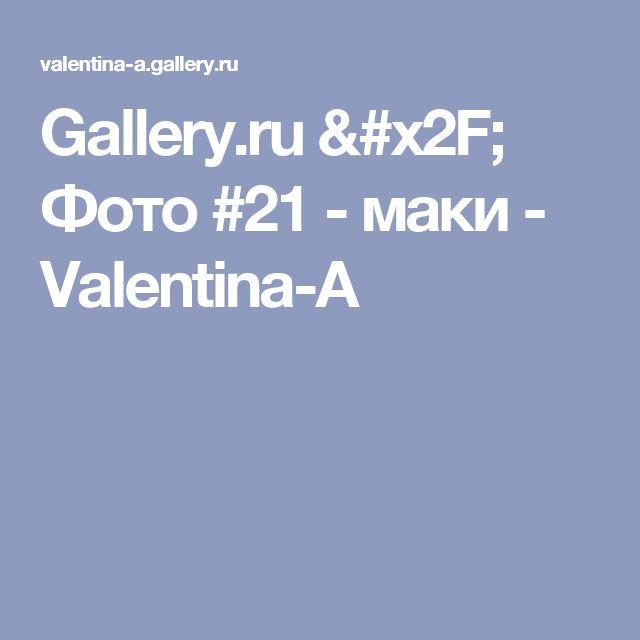 Gallery.ru / Фото #21 - маки - Valentina-A