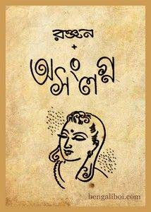 http://www.bengaliboi.com/2016/11/asanglagna-by-ranjan-majumdar-pdf-book.html