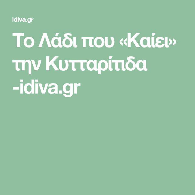 Το Λάδι που «Καίει» την Κυτταρίτιδα -idiva.gr