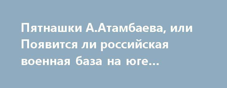 Пятнашки А.Атамбаева, или Появится ли российская военная база на юге Киргизии? https://apral.ru/2017/06/29/pyatnashki-a-atambaeva-ili-poyavitsya-li-rossijskaya-voennaya-baza-na-yuge-kirgizii.html  После публикации о том, что Россия списала оставшуюся сумму долга Киргизии, градус обсуждения темы возрос. [...]