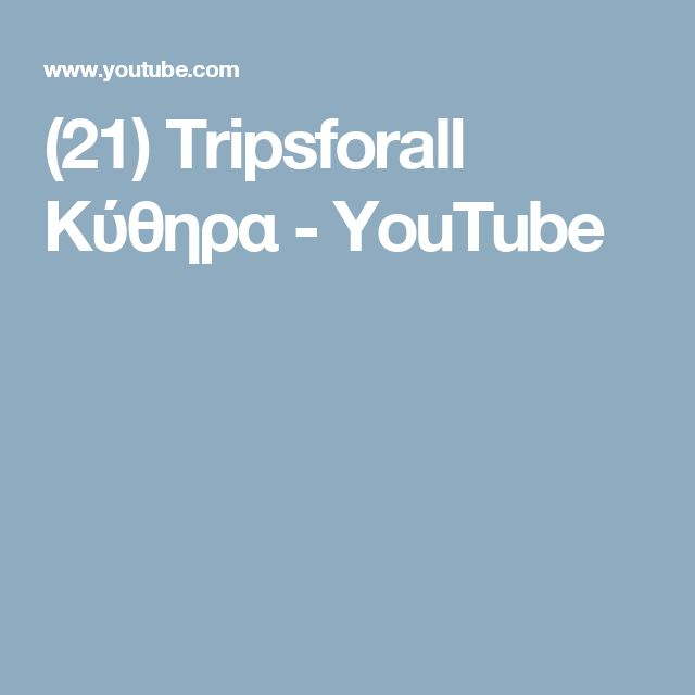 (21) Tripsforall Κύθηρα - YouTube