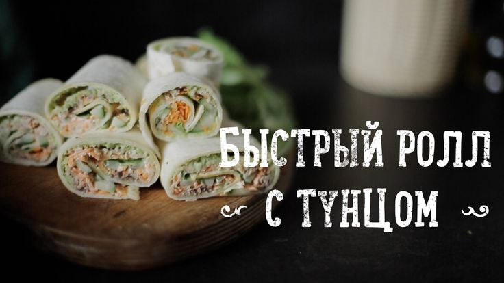 Ролл с тунцом и салатом [Рецепты Bon Appetit]Ролл с консервированным тунцом и авокадо в пшеничной лепешке готовится очень быстро и так же быстро съедается. Такой вариант перекуса - это альтернатива обычным бутербродам: удобно, быстро и полезно. Ролл получается сытным, вкусным и полезным! Его удобно взять с собой! #roll #food #tasty #yammy #eat #tuna