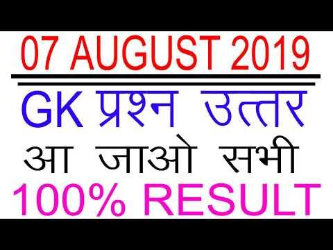 Gk Most Important Questionss Answers 07 August 2019 Day11