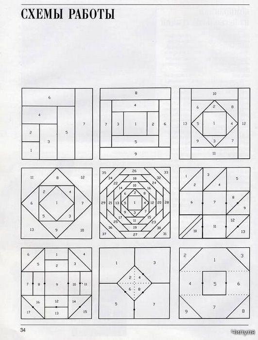 Книга: Лоскутное шитье от простого к сложному. Обсуждение на LiveInternet - Российский Сервис Онлайн-Дневников