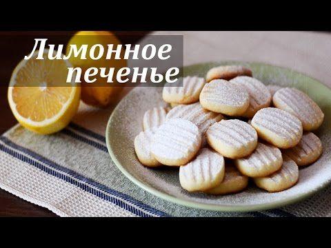 Лимонное песочное печенье.   Рецепты SlaskoTV