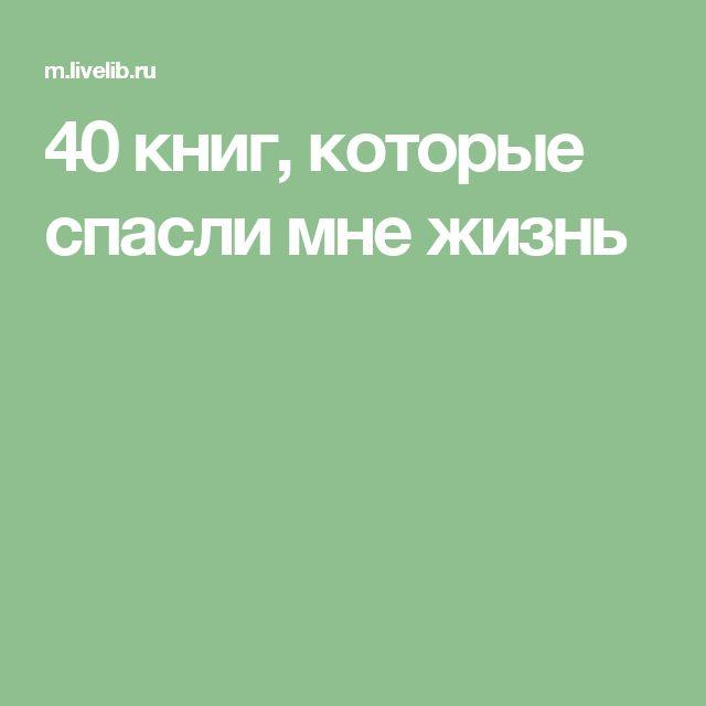40 книг, которые спасли мне жизнь