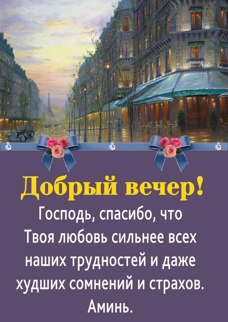 Открытки с пожеланием благословенного вечера, днем рождения соне