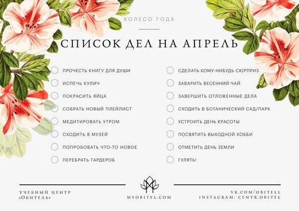 список фото на каждый день весны