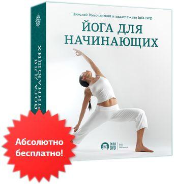Бесплатный курс «Йога для начинающих»  http://vsevideokursi.ru/videokurs/yoga_dlya_nachinayuschih