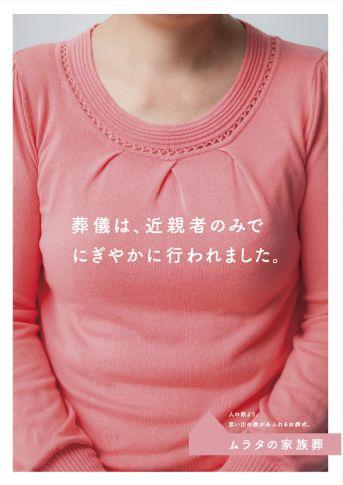 村田葬儀社 ムラタの家族葬 チラシ「葬儀は、近親者のみで にぎやかに行われました。」