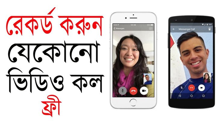 How To Record Any Video Calls On Android Mobile 2017 (Imo,Messenger,Skyp...