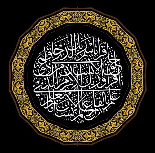 This calligraphy is by calligrapher Adnan Ashaikh Osman from Syria.