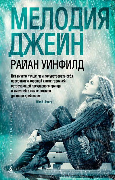Уинфилд Райан - Мелодия Джейн  (Winfield Ryan - Jane's Melody, 2013)  / пер. с англ.. - Санкт-Петербург: Азбука, 2015. - (Сто оттенков любви).