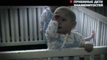 «Приемные дети знаменитостей». «Приемные дети знаменитостей». НТВ.Ru: новости, видео, программы телеканала НТВ