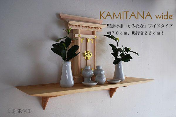 モダン神棚/壁掛け棚 無垢家具