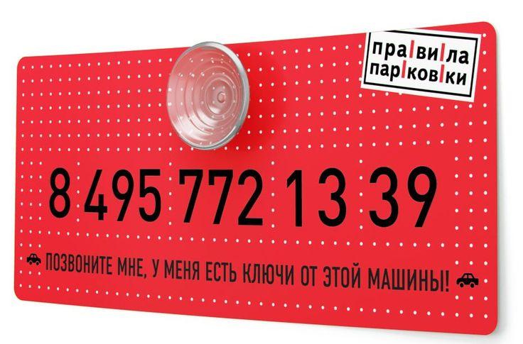 автовизитки прикольные: 2 тыс изображений найдено в Яндекс.Картинках