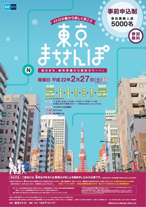 ポスター Tokyo Metro ad