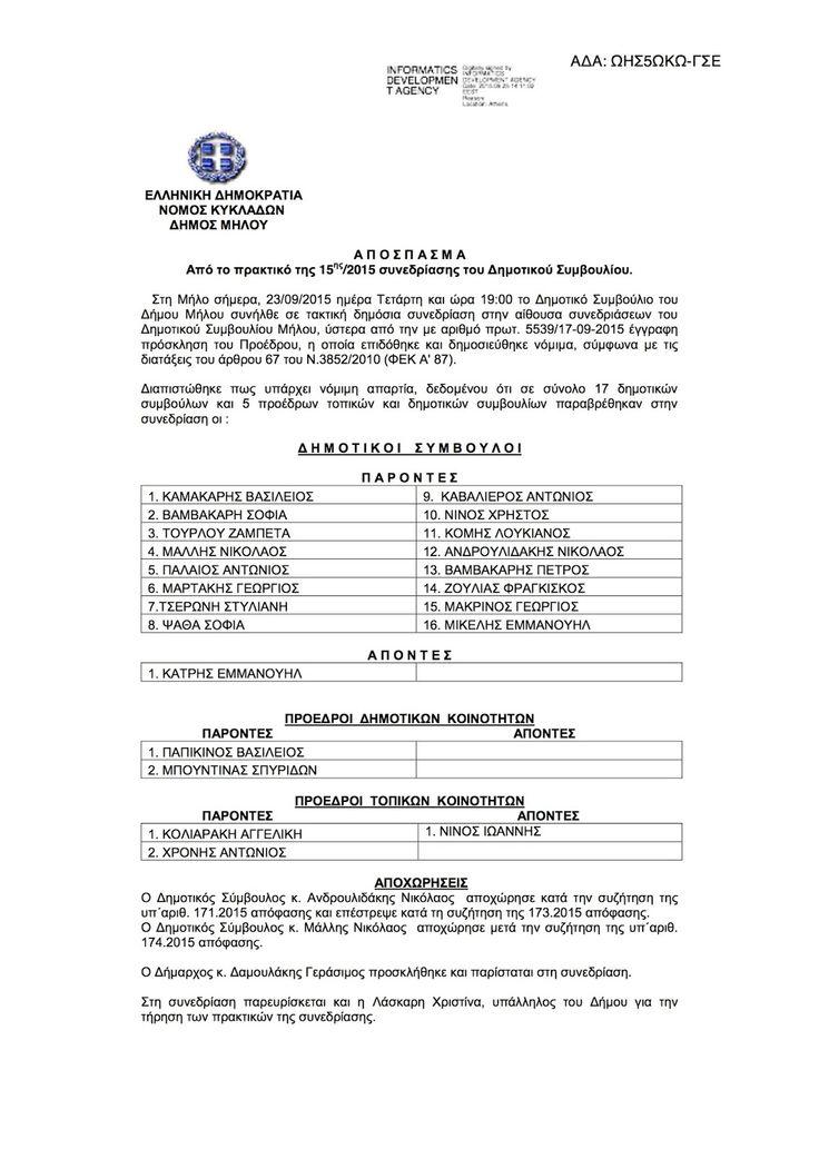 Έγκριση υποβολής πρότασης στο πρόγραμμα LIFE ZEOCOMPOST, Δήμος Μήλου.