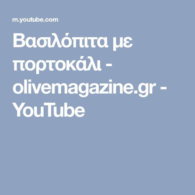 Βασιλόπιτα με πορτοκάλι - olivemagazine.gr - YouTube