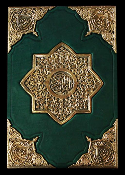 Книга Коран, Восточные подарки,Восточные сувениры, Подарки Сувениры Восточные, Гравировка, чеканка, серебро, золочение