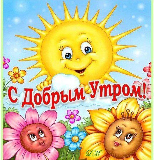 Пригласительных открыток, открытка доброе утро удачного дня прикольные смешные