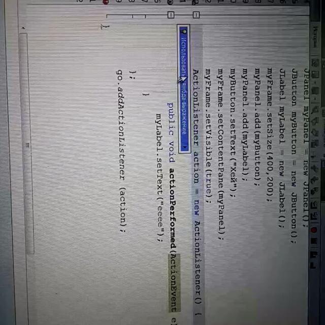 #программирование #к-16 #к16 #process #programm #свернишею #лямбда #лямбдавыражение #крутыештуки #крутаяштука #Java #javascript #выражение