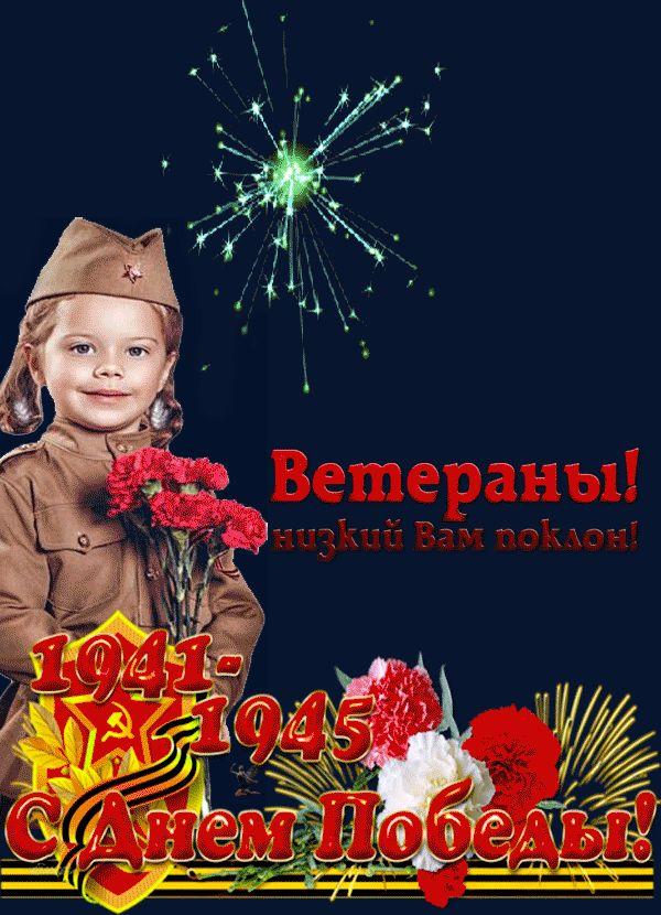 День Победы ! https://img-fotki.yandex.ru/get/169608/313346088.9/0_169e27_f73d3372_orig
