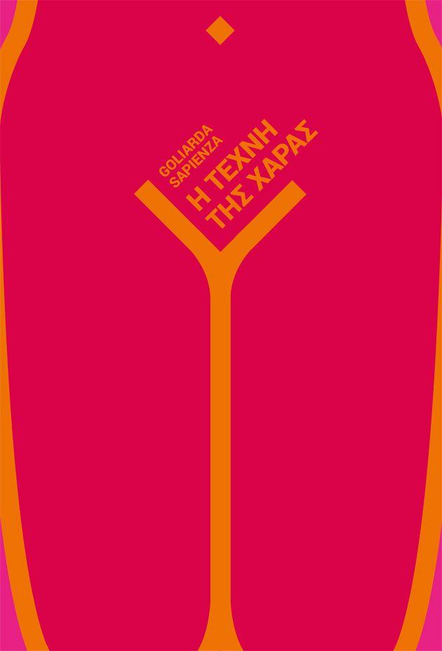 PROUST & KRAKEN: Covers by Proust & Kraken | Η τέχνη της χαράς