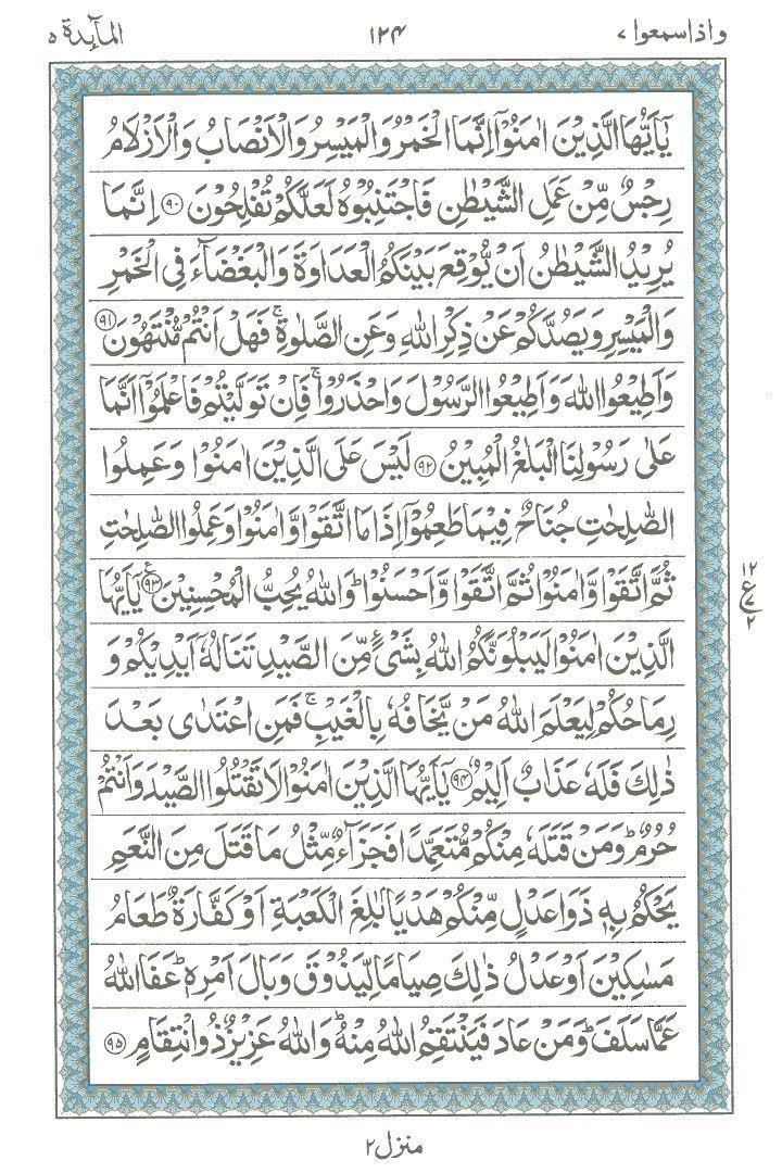 Pin On Surah Al Ma Aidah