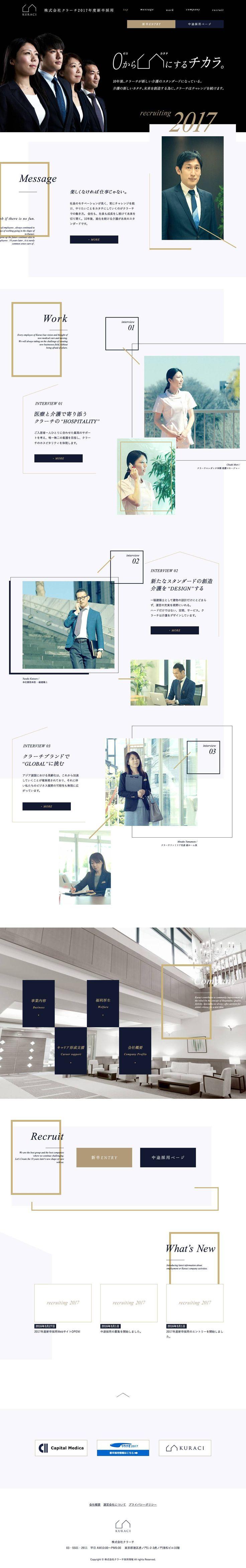https://www.kuraci.co.jp/recruit/index.html#