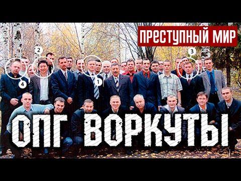 Воркутинская Преступная Группировка. ОПГ Ифы-Козлова