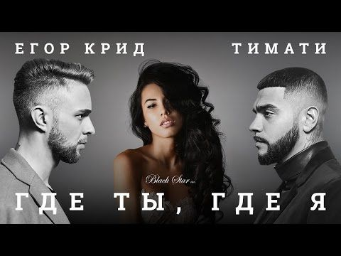 Тимати feat. Егор Крид - Где ты, где я (премьера клипа, 2016) - YouTube