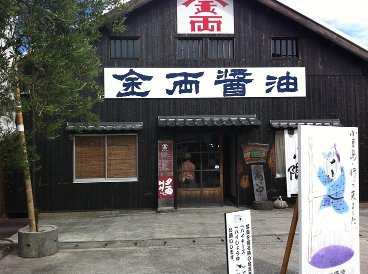 金両醤油 at 小豆島