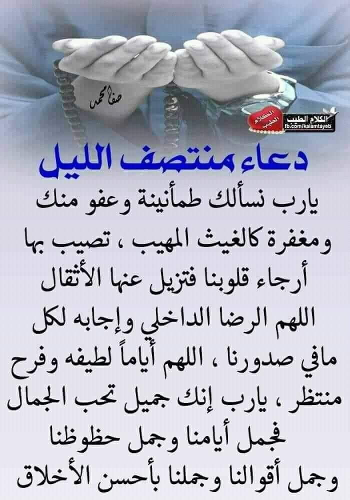 Pin By Igiziben On Doua Islam Islamic Love Quotes Islamic Inspirational Quotes Islamic Quotes Quran