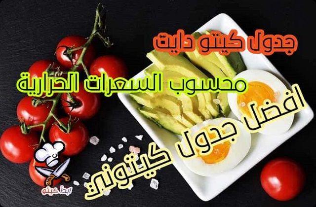 جدول الرجيم الكيتوني Kito Diet Food Keto Diet Meal Plan