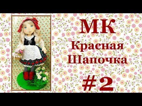 Мастер-класс Красная Шапочка. Часть 1 - YouTube