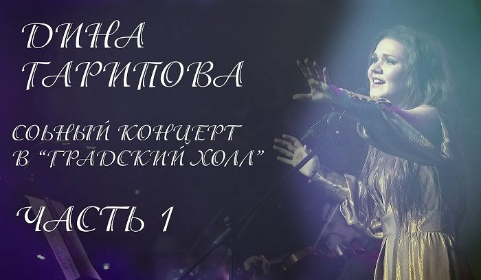 Дина Гарипова - Сольный концерт в Градский Холл (часть 1) http://tatbash.ru/tatarskie/kontserty/5097-dina-garipova-solnyj-kontsert-v-gradskij-kholl-chast-1
