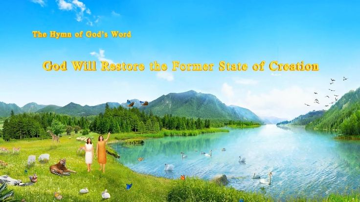 "The Hymn of God's Word ""God Will Restore the Former State of Creation"" 