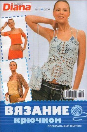маленькая диана 1(06)2006 – Kasia184 – Picasa tīmekļa albumi