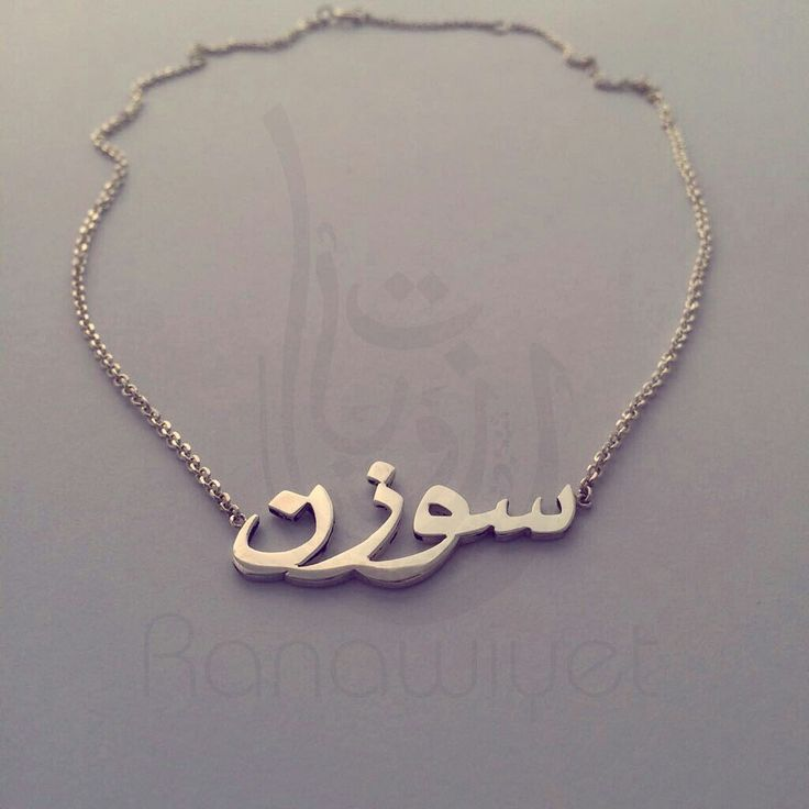 Suzanne - سوزن Arabic name necklace in type-faced font. Solid 925 silver with shiny finish.  #arabic #arabicnameplate #arabicnecklace #arabicnamenecklace #arabicjewelry #nameplates #silverjewelry #handmadejewelry