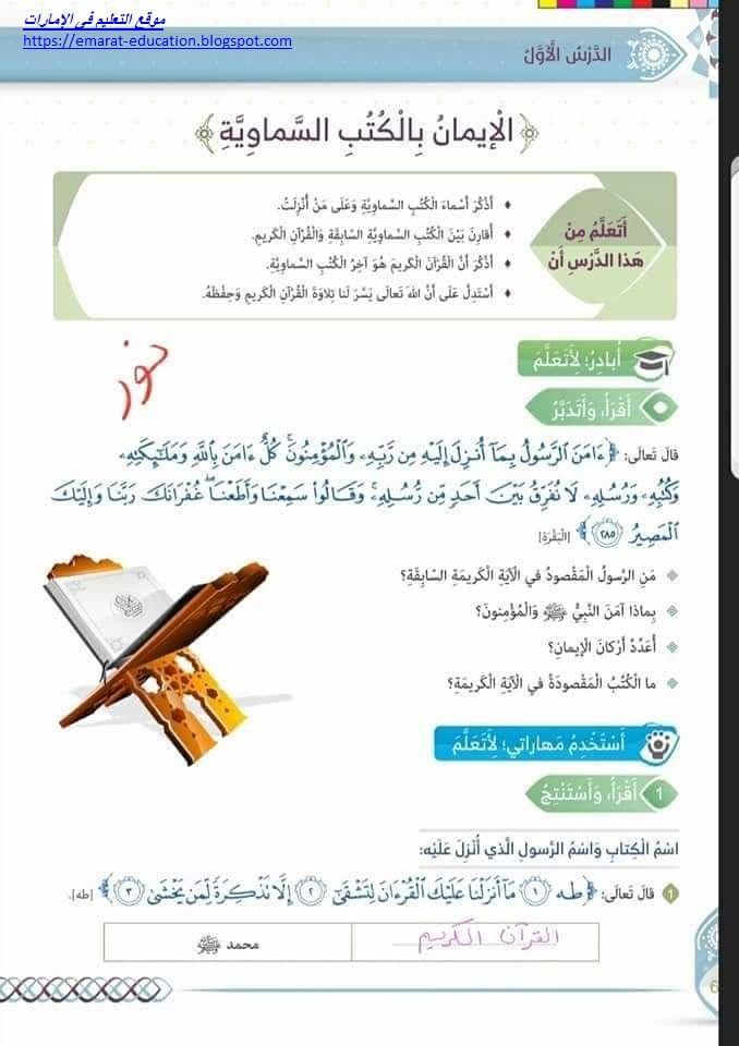 حل درس الإيمان بالكتب السماوية تربية إسلامية للصف الرابع الفصل الأول 2019 Https Edu Ae Blogspot Com 2018 10 Trpeaislamea Grade 4 Ae 21 Html Jjill 21st